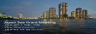 [2016] Japan Sea Grant Meeting