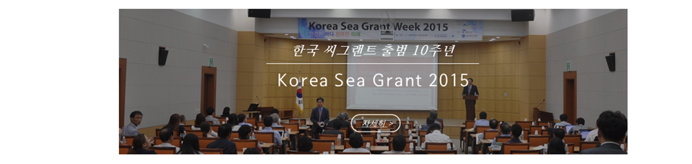 센터활동 Korea Sea Grant Week 2015